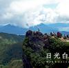 富士山に登れない!?!?!?!