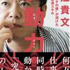 感想・レビュー【多動力】著・堀江貴文。「本が苦手でも、3時間で読めてしまった…」