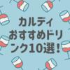 【カルディkaldi】カルディのおすすめドリンク10選!
