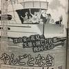 漫画「やんごとなき一族」第3話★1巻掲載予定★感想とネタバレ