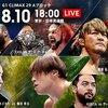 8.10 新日本プロレス G1 CLIMAX 29 17日目 東京・武道館 ツイート解析