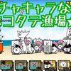 【プレイ動画】ホコタテ漁場★3 猫ども海を渡る