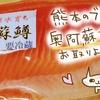 熊本県のブランドマス!奥阿蘇マスをお取り寄せしたよ【村上養魚場】
