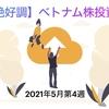 【絶好調】2021年5月第4週【ベトナム株投資】