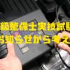 令和元年1級小型自動車実技試験に関するお知らせのお知らせ+α