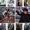 日本を代表する映画雑誌が選んだ【韓国映画】ランキング(1999〜2019年)