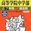 早稲田大学高等学院中学部では、明日11/20(日)に学校説明会を開催するそうです!【予約不要】