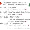 12月表現のクラステーマ