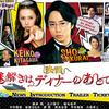【日本映画】「謎解きはディナーのあとで〔2013〕」を観ての感想・レビュー