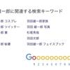 謎を呼ぶ羽田雄一郎議員の死因(追記3つ)