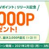 三井住友カード・三井住友銀行 VポイントアプリDL & 1万円チャージで2,000円相当還元! DLからチャージ開始まで本人確認で1週間かかります・・・