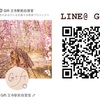 Gift @ LINE 公式アカウント 開設 🌸