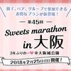2/25 ラン4.5kmスイーツマラソンin大阪にて