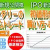 【株シストレ】IPOセカンダリ取引のシストレに挑戦すべきか(2)【自分ヘッジファンド】