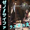 【MHW】太刀別解説 ~ゼノ=サイファ編~ 太刀評価+オススメ装備【モンハンワールド】