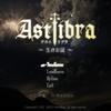 【神ゲー攻略】~紹介記事~「ASTLIBRA(アストリブラ) ~生きた証~」【フリーゲーム】