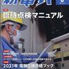 技術雑誌「新電気 6月号(付録付き:電験三種合格ブック)」をおすすめする理由