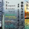 【著作】人口減少と無人島化、「民主身分制」封建土人国の日本