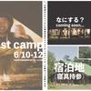 【ウェッサイキャンプ2019#1】北海道各地から変わった人たちが遠別町に遊びに来てくれたよ