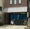 【樽屋五兵衛】兵庫津でいかなごのくぎ煮といえば!