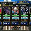 level.72【赤い霧】第87回ランキングバトル初日