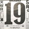5月19日(火)2020 🌘4月27日