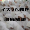 イスラム教の特徴。ルールやタブーを分かりやすく【徹底解説】