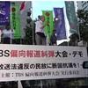 【偏向報道糾弾デモ】TBSに抗議~サンモニは今日も相変わらずだが