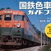 昭和レトロに浸るカラフルな「国鉄色車両ガイドブック」