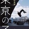 デストピアではない「少し先の未来」:読書録「東京の子」