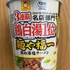 【マルちゃん 麺屋 福一  鶏白湯塩ラーメン】TRY名店部門 3連覇❗️