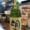栃木県『望 bo: 特別純米 越の雫 無濾過瓶燗火入れ』福井県のオリジナルの酒米・越の雫で醸した1本です。