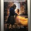 「美女と野獣」MX4D 3D  TOHOシネマズ新宿、「不朽のディズニー・アニメーションを実写映画化」