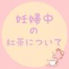 妊婦さん向け【紅茶】でリラックス☕💖