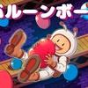 狂気の風船破壊者、星の海へ!『バルーンボーイ』レビュー!【PS4/Switch/PC】