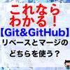 【Git&GitHub】リベースとマージのどちらを使う?