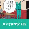 【1ページ漫画】メンタルマン #15