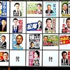 東大阪市議会議員選挙(2019年9月29日執行)候補者の受動喫煙・路上喫煙に関する議会発言
