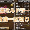 【モンパレ】魔王ミルドラース 性格:きれもの 育成結果!