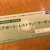 伊丹空港に行く時は無料でもらえる「エアポート・レストラン・クーポン」をお忘れなく