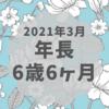 2021年03月(年長・6歳6か月)のまとめ