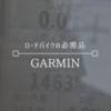 ロードバイク乗りの必需品【GPS搭載サイクルコンピュータGARMIN(ガーミン)】