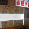 「城木屋」で「ランチ焼き肉」 500円 #LocalGuides