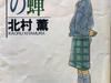 北村 薫 著『夜の蝉』