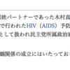尾辻かな子のWikipediaが改竄されている件