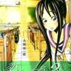 となりにいたのは純愛でした「となりの山田さん・1巻」