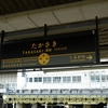 鬼滅の刃×SLぐんま~無限列車大作戦で盛り上がれ!