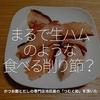 587食目「まるで生ハムのような食べる削り節?」かつお節とだしの専門店池田屋の「つむぐ和」を頂いた
