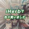 【初iHerb】海外からプロテインやダイエットにオススメのサプリが色々届いたので軽く紹介してみる!