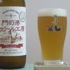 門司港地ビール 「ヴァイツェン」